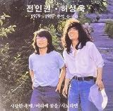 Memories Deul Guk Hwa