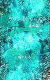 prince series bangaihen san (boys love) (Japanese Edition)