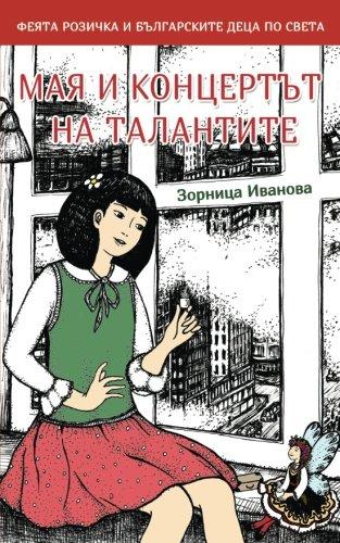 Maya i kontzertat na talantite (Феята Розичка и българските деца по света)
