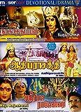 NAAGAATHAMMAN / AADHIPARASAKTHI / RAJA R...