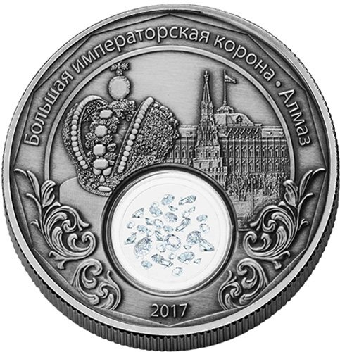 IMPERIAL CROWN OF RUSSIA Treasures of Mother 1 Oz Silver Coin 1500 Francs Cameroon 2017
