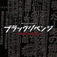 Black Revenge Original Soundtrack