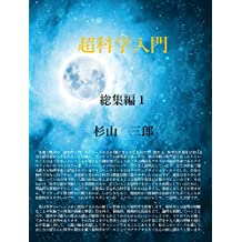 Super Science Introduction Summary 1 (Japanese Edition)