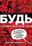 БУДЬ лучшей версией себя: Как обычные люди становятся выдающимися (Russian Edition)
