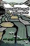 Jalalutheen rumi kavithaikal: ஜலாலுத்தீன் ரூமி கவிதைகள் (Tamil Edition)