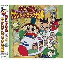 Ojarumaru:Soundtrack Daizenshu