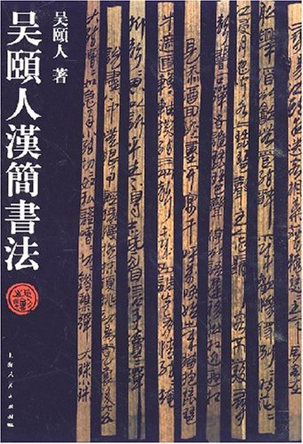 Wu Yi people of the Han Dynasty calligraphy(Chinese Edition)