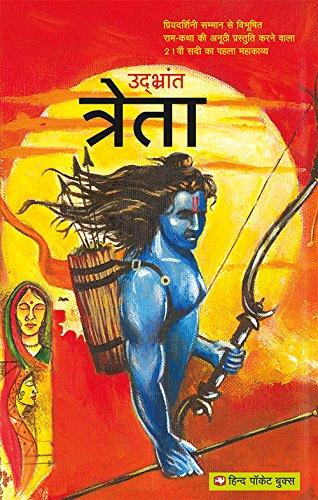 Treta: Priyadarshini Sammaan Se Vibhushit Raam-Kathaa Kee Anoothee Prastuti Karane Wala 21vee Sadi Ka Pehla Mahaakaavya