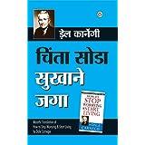 Chinta Chhodo Sukh Se Jiyo - चिंता सोडा सुखाने जगा (Marathi Translation of How to Stop Worrying & Start Living) by Dale Carne