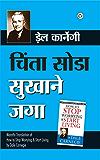 Chinta Chhodo Sukh Se Jiyo - चिंता सोडा सुखाने जगा (Marathi Translation of How to Stop Worrying & Start Living) by Dale…
