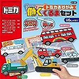 Zwei S?tze von Origami-Pack (Tomy Tomica) (Japan-Import)