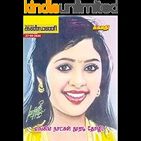 ஏங்கிய நாட்கள் நூறடி தோழி: Yengiya Natkal Nooradi Thozhi (Tamil Edition)