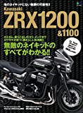 Kawasaki ZRX1200 & 1100[雑誌] (Japanese Edition)