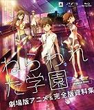 Nerawaretagakuen theater anime & full version Book Hybrid Disc (japan import)