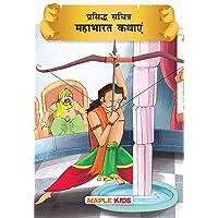 Mahabharata (Illustrated) (Hindi) - for children