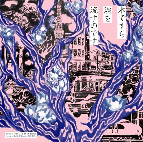 Even a Tree Can Shed Tears: Japanese Folk & Rock [Vinyl LP]