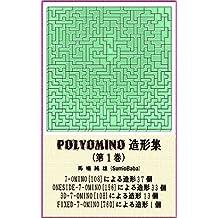 POLYOMINO MOLDIND 1: 7-OMINO MOLDING (Japanese Edition)