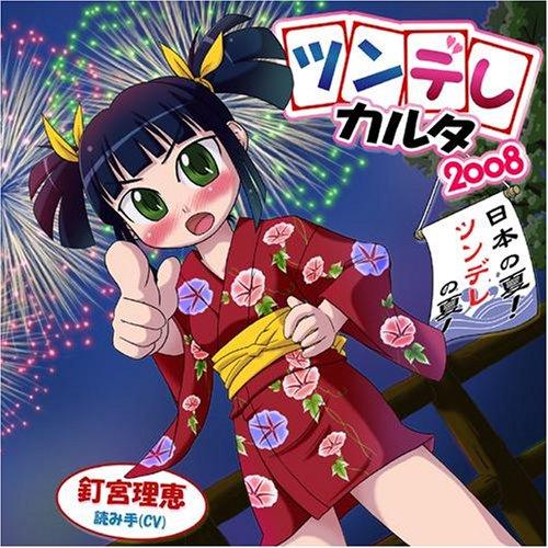 Tsundere Karuta 2008-Nihon No