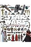 https://libros.plus/star-wars-la-enciclopedia-visual/