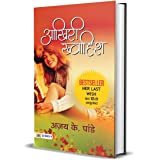 Aakhiri Khwahish (Hindi Edition)