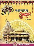 Swagatam Gujarat