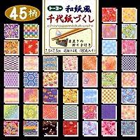 Carta Origami - Box Set di Carta Origami con motivi (Chiyogami) - 45 motivi assortiti - 4 fogli di ogni motivo - 180 fogli in totale - 7,5cm x 7,5cm