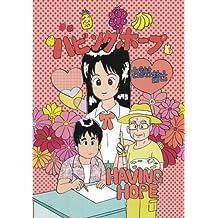 Manga Having Hope: Dream and magic