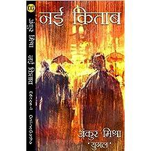Nai Kitab (First 2016)