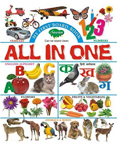 My First Board Book All In One (All In One)