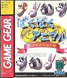 Baku Baku animal - Game gear - JAP