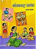 Sanskar Katha