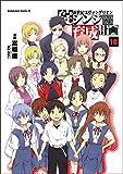 Neon Genesis Evangelion - the Shinji Ikari Raising Project 18