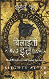 Blighty Attar: Hindi-Urdu Poetry with English Translation
