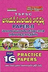 TSPSC PANCHAYAT SECRETARY PAPER-II TELANGANA PANCHAYAT ACT 2018 AND RURAL DEVELOPMENT PRACTICE PAPERS (TELUGU MEDIUM)