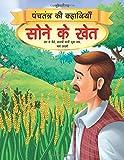 Sone Ke Khet - Book 11 (Panchtantra Ki Kahaniyan)
