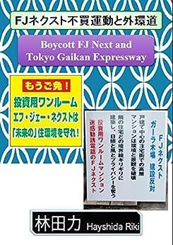 Boycott FJ Next and Tokyo Gaikan Expressway (Japanese Edition) by [Hayashida Riki]