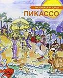Petita Història De Picasso (Petites històries)
