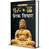 BUDDHA KE TOP 100 PRERAK VICHAR (TOP 100 PRERAK VICHAR: Inspirational & Motivational Books) (Hindi Edition)