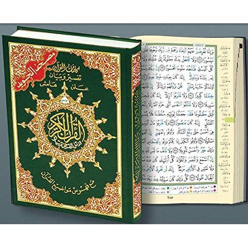 Coran tajweed 10 X 14  (avec mots du coran et index des thèmes coraniques) - (Arabe)