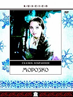 Morozko (Väterchen Frost - Abenteuer im Zauberwald) (Engl.: Father Frost (The Frosty) (The Crystal Star) (Jack Frost)) (PAL) (R
