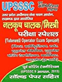 UPSSSC TUBEWELL OPERATOR EXAMS SPECIAL: HINDI BOOK (20180718 98)