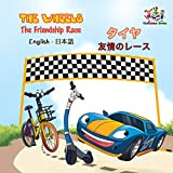 The Wheels タイヤ The Friendship Race  (japanese children's stories, japanese bilingual books, english japanese children's books, japanese baby book) (English Japanese Bilingual Collection)