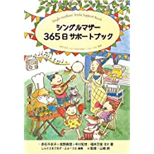 Single mothers Smile Support Book (Japanese Edition)