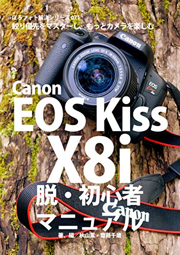 Boro Foto Kaiketu Series 071 Canon EOS Kiss X8i A Beginner Manual (Japanese Edition)