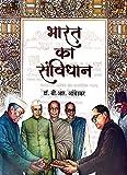 #10: Bharat ka Sanvidhan (1st)