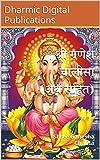 Shree Ganesha Chalisa: श्री गणेश चालीसा (अर्थ सहित) (Hindi Edition)