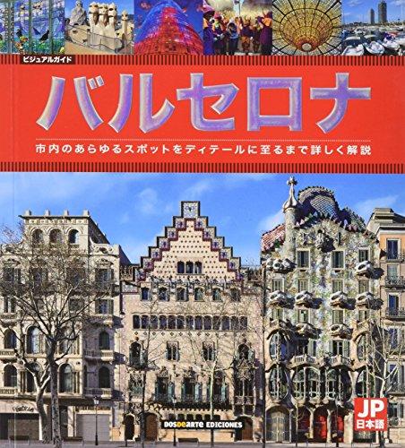 Barcelona: Capital del Mediterraneo (Serie Ciudades - Edicion Visual)