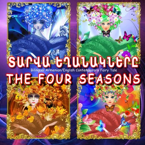 The Four Seasons - Bilingual Armenian/English Contemporary Original Fairy Tale. Tarva Eghanakner: Dual Language Picture Book. Originally Illustrated