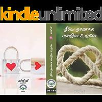 நீயே நானாக மாறிய உறவே (Tamil Edition)