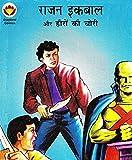 Rajan Iqbal Aur Hiro Ki Chori (Hindi) (Diamond Comics Rajan Iqbal Book 3)